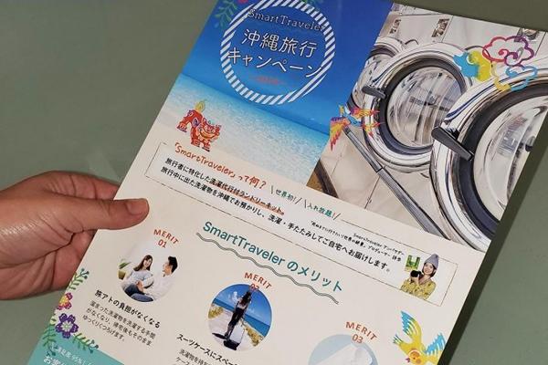 体験レポート 【catchy】国内観光情報マガジン
